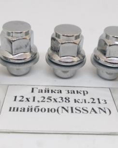 Гайка закрита NISSAN 12x1.25x38 прес-шайба кл.21 хром. Фото 3