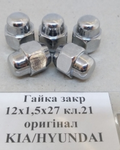 Гайка закрита HYUNDAI/KIA 12x1.5x27 конус кл.21 хром. Фото 4
