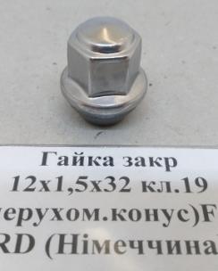 Гайка закрита FORD 12x1.5x31 конус кл.19 цинк. Фото 5