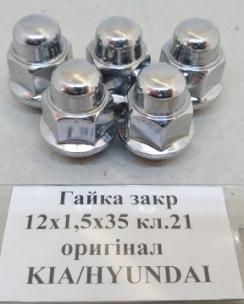 Гайка закрита HYUNDAI/KIA 12x1.5x35 конус кл.21 хром. Фото 5