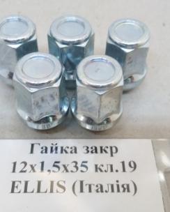Гайка закрита ELLIS 12x1.5x35 конус кл.19 цинк. Фото 4