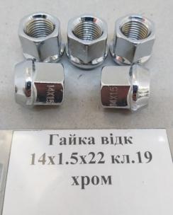 Гайка відкрита 14x1.5x22 конус кл.19 хром. Фото 4