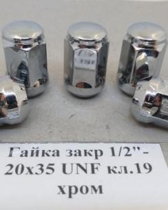Гайка закрита 1/2 20x35 UNF конус кл.19 хром. Фото 4