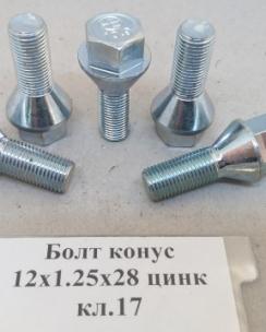 Болт колісний 12х1.25х28 конус кл.17 цинк. Фото 4