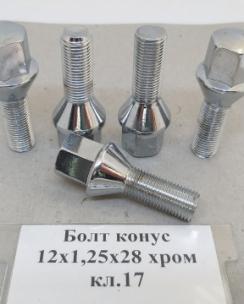Болт колісний 12х1.25х28 конус кл.17 хром. Фото 4