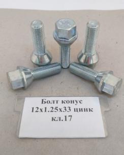 Болт колісний 12х1.25х33 конус кл.17 цинк. Фото 4