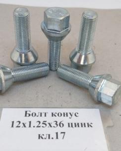 Болт колісний 12х1.25х36 конус кл.17 цинк. Фото 4