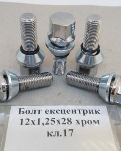 Болт колісний 12х1.25х28 ексцентрик конус кл.17 хром. Фото 4