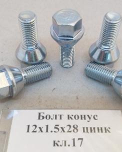 Болт колісний 12х1.5х28 конус кл.17 цинк. Фото 4
