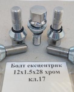 Болт колісний 12х1.5х28 ексцентрик конус кл.17 хром. Фото 3