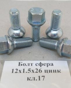 Болт колісний 12х1.5х26 сфера кл.17 цинк. Фото 5