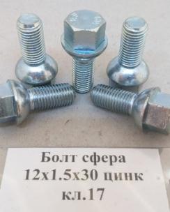 Болт колісний 12х1.5х30 сфера кл.17 цинк. Фото 5