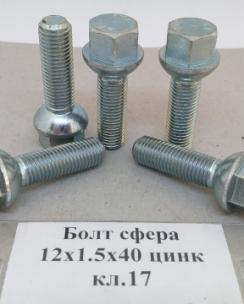 Болт колісний 12х1.5х40 сфера кл.17 цинк. Фото 5