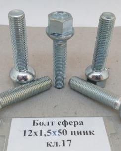 Болт колісний 12х1.5х50 сфера кл.17 цинк. Фото 4