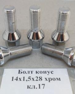 Болт колісний 14х1.5х28 конус кл.17 хром. Фото 5