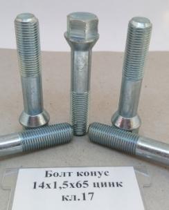 Болт колісний 14х1.5х65 конус кл.17 цинк. Фото 4